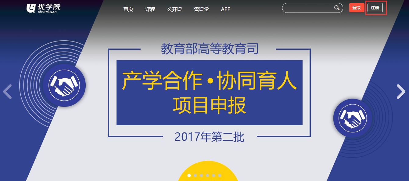 图1 优学院网站首页